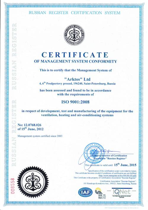 Сертификация импортного оборудования по исо мастика битумная гост 15836-79 сертификат качества